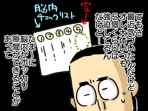 まこと近況7