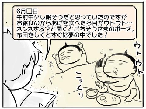 連絡ノート4
