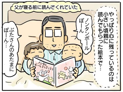 推し絵本3