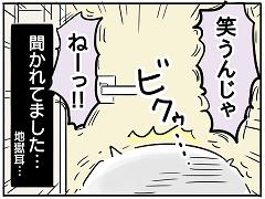 小ネタ76