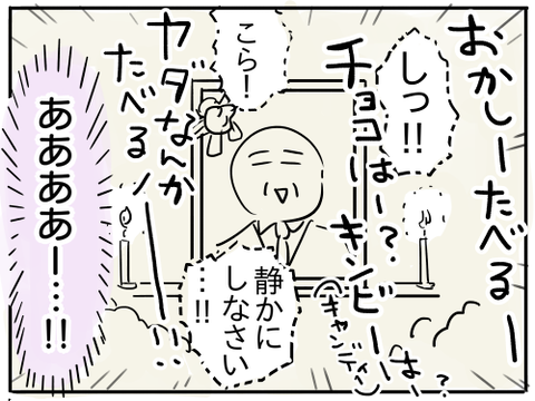 じいちゃんの葬式9