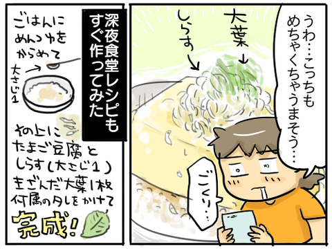 卵豆腐丼7