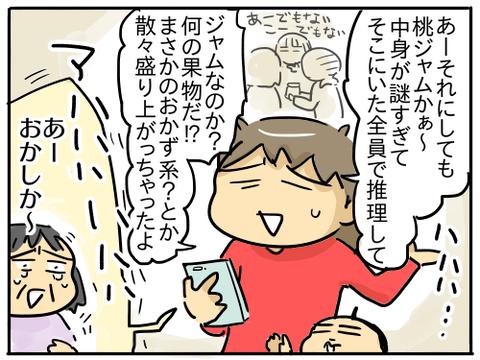 謎の瓶10