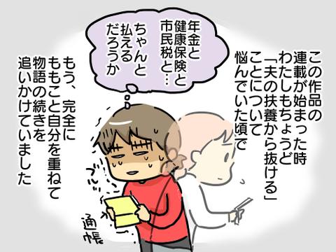 ふよぬけ4