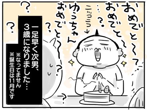 ハッピーバースデーゆうちゃん7