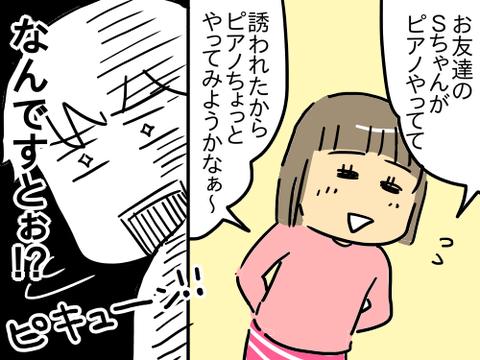 すくパラ(習い事)6
