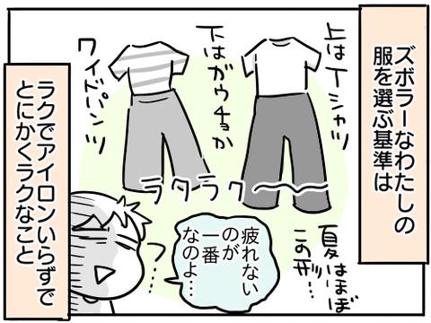 ジーパン1