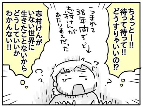 ありがとう志村けんさん6