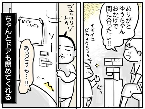 トイレ案内人4