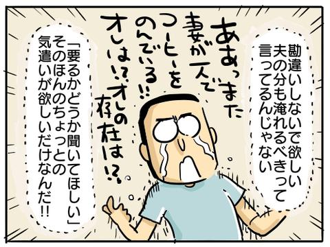 コーヒー問題7
