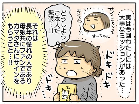 2019ライブドアブログ大忘年会11