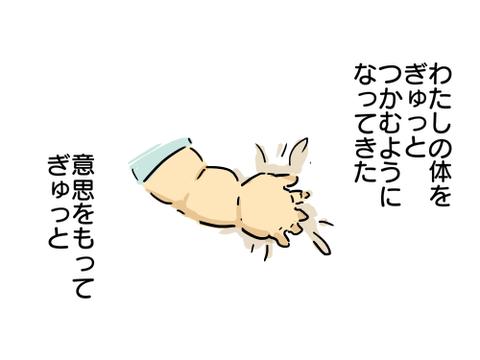 ぎゅっと2