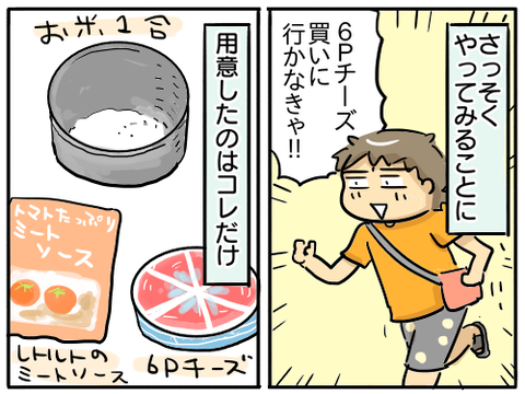 6Pチーズご飯3