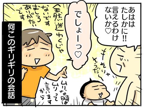ギリギリ5