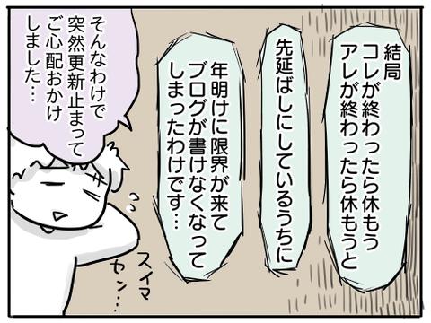 お休み期間11