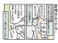 小ネタ199