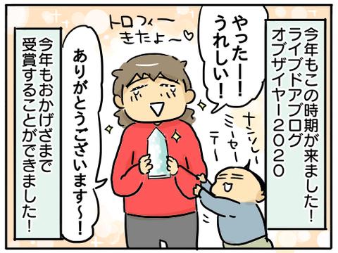 ブログオブザイヤー1