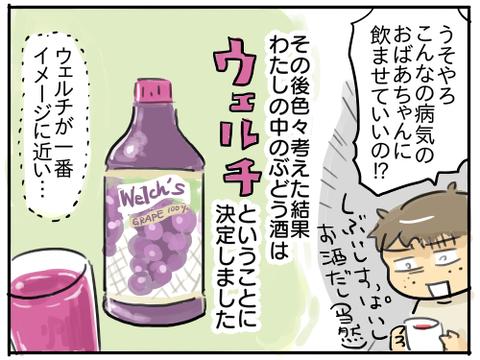 ぶどう酒6