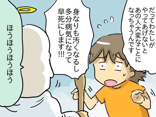 夫源病10