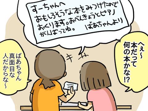 やばい日本史2