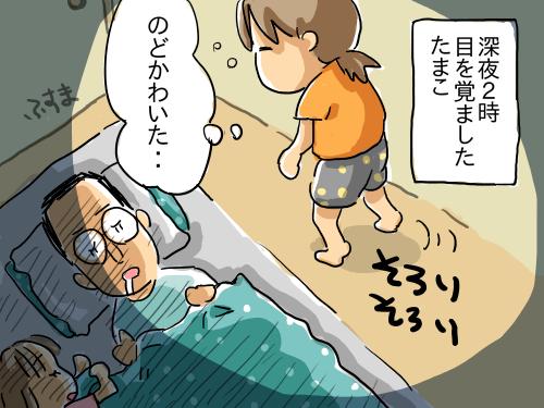ひどい寝言2-1