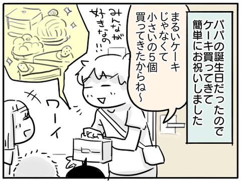 ハッピーバースデーゆうちゃん1