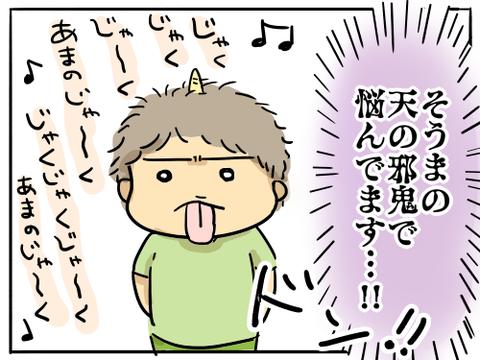天の邪鬼2