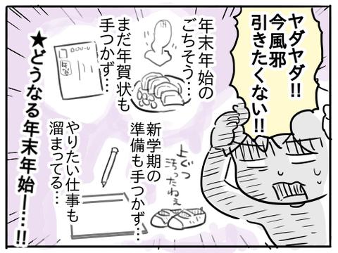 風邪神4-1