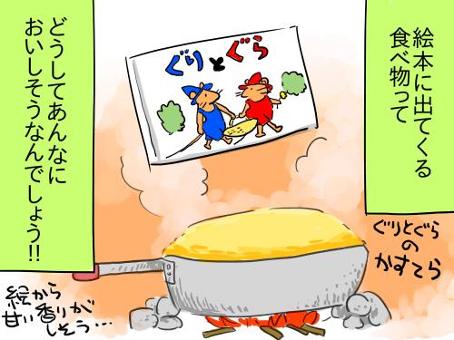 絵本の食べ物1