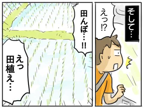 ドライブ4