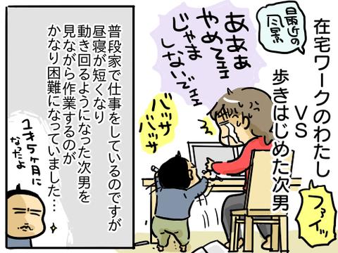 キッズライン1