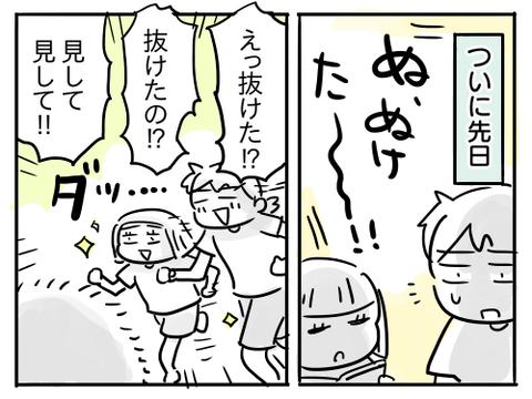 近況121