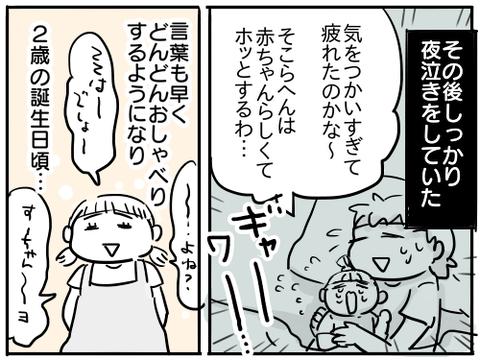 すーさん8