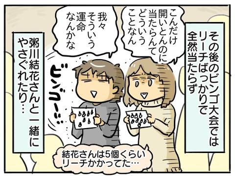 2019ライブドアブログ大忘年会15
