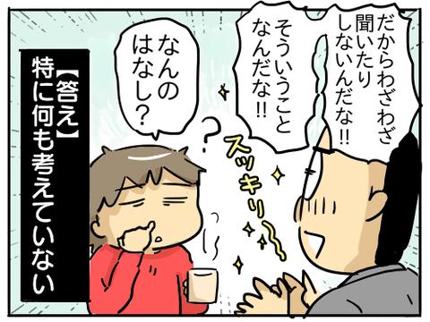 コーヒー問題15
