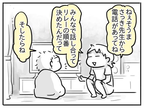 幼稚園最後の運動会29