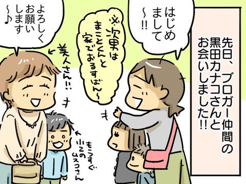 黒田カナコさん1