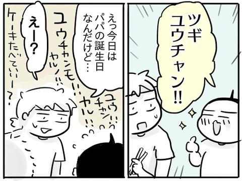 ハッピーバースデーゆうちゃん4