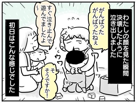慣らし保育7