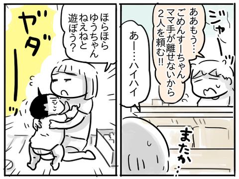 すーちゃんのストレス4