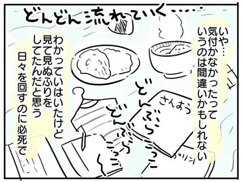 すーちゃんのストレス12