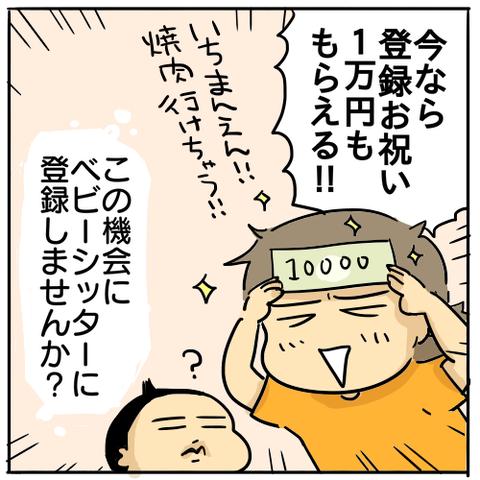 キッズライン仕事4