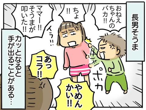 アンガ―マネジメント1