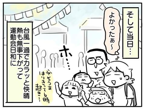 幼稚園最後の運動会35