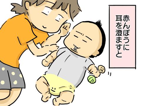 赤ちゃんの音2