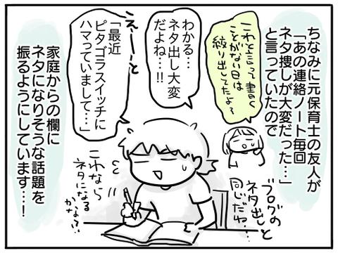 連絡ノート6