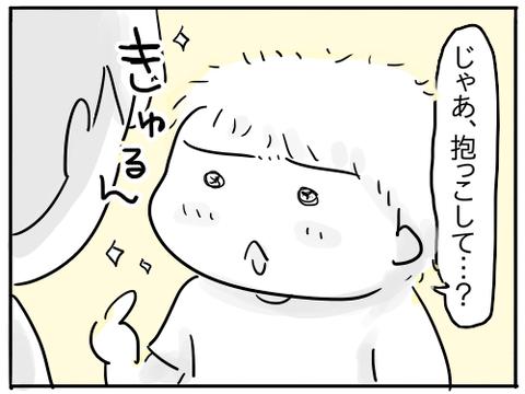 そうま(女の子顔)9