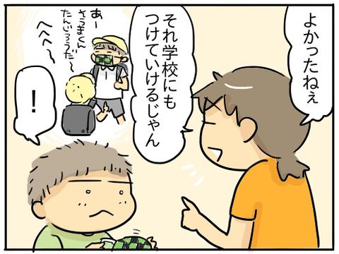 炭治郎マスク3