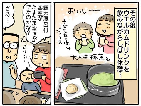 榊原温泉9