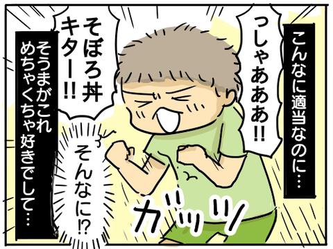 そぼろ丼5